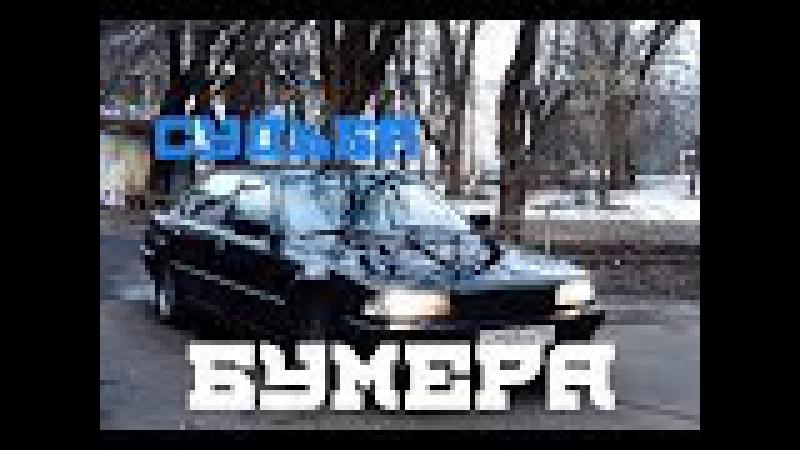 Судьба BMW-750IL из фильма Бумер
