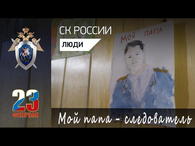 Мой папа - следователь (Республика Саха (Якутия)
