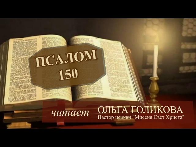 Место из Библии. Наши провозглашения. Псалом 150.