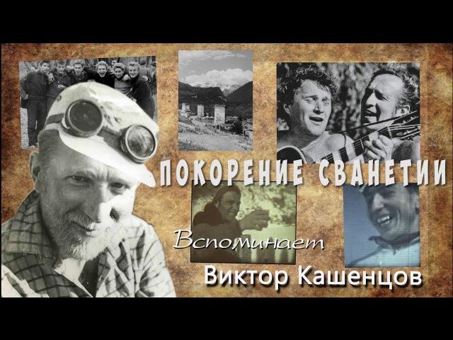 001 Серия Покорение Сванетии Вспоминает Виктор Кашенцов