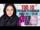 ТОП 10 ТРЕНДОВ ПУХОВИКОВ ЗИМА 2017/2018!
