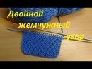 Двойной жемчужный узор спицами(узор двойной рис)Узор Жемчужный-для начинающих