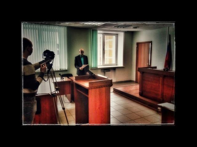 Граждане СССР добились исполнения норм открытости и гласности в Ленинском суде г.Иркутска