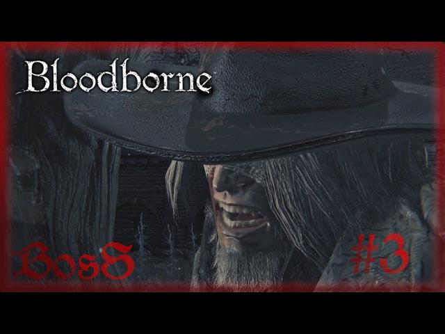 ОТЕЦ, ТЫ ГРЕШЕН! БОСС ◀▶ Bloodborne 3