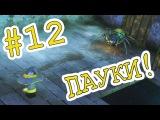 В Пауки! - Lumo - #12