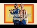 Славные парни / The Nice Guys (2016) смотрите в HD