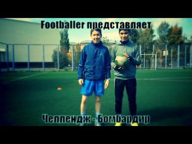 Первый Футбольный Челлендж / Бомбардир / Оригинальный мяч покинул нас. Астана