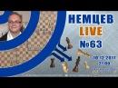 Немцев Live № 63. 10.12.2017, 21.00