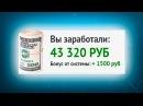 ТУТ ПЛАТЯТ 43 320 РУБЛЕЙ ЗА ОДИН КЛИК ХАЛЯВЫ НЕТ