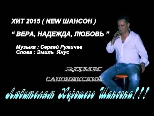 EDIK SALONIKSKI-ВЕРА, НАДЕЖДА, ЛЮБОВЬ ( new song 2015, MP3)