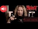 БЕЗ МАСОК большое интервью со всеми участниками Slipknot