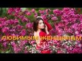 САМЫЕ КРАСИВЫЕ ПЕСНИ ДЛЯ ЛЮБИМЫХ ЖЕНЩИН В ДЕНЬ 8 МАРТА ШАНСОН 2018