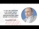 Путин не нравится! Значит, ты не любишь Родину!