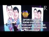 Ортик Султонов - Зокир Очилдиев - Мухлислар томонидан мультфилм кахрамонларига айланишди