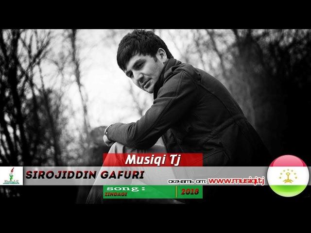 Сирочиддин Гафури - Зиндаги 2018 | Sirojiddin Gafuri - Zindagi 2018