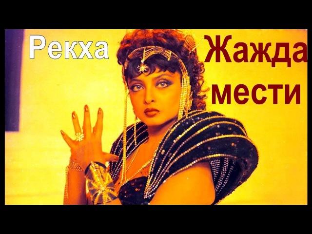 Жажда мести (1988. Индия. Фильм) советская озвучка