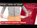 Если заёмщик не платит кредит, по закону за него платит банк   Pravda GlazaRezhet
