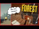 Первый день выживания в игре TheForest. Построили лагерь.
