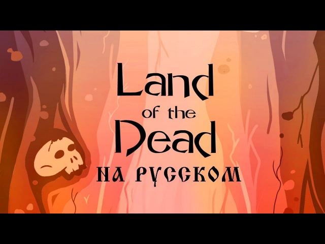 RUS \ Chapter 2 Land of The Dead \ (Fan Animated) \ На русском