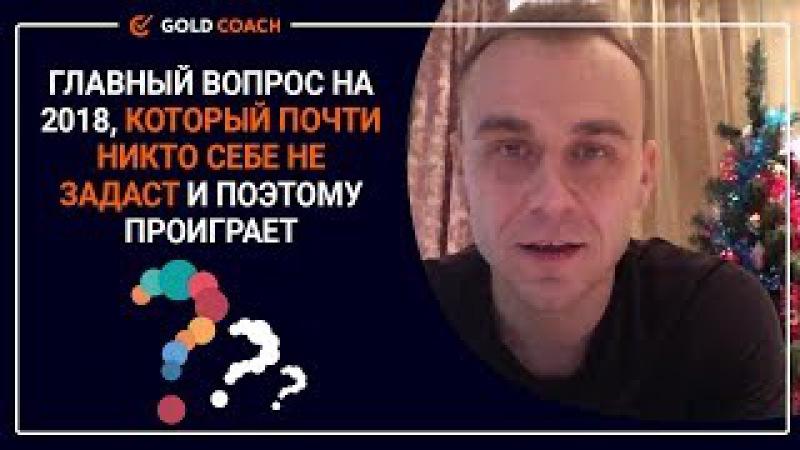 Иван Зимбицкий: Главный вопрос 2018