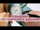Повышение систолического давления при нормальном диастолическом