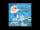 Журавлиные перья. Японская сказка. С52-13433. 1980