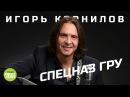 Игорь Корнилов - Спецназ ГРУ Такая Работа Official Audio 2018