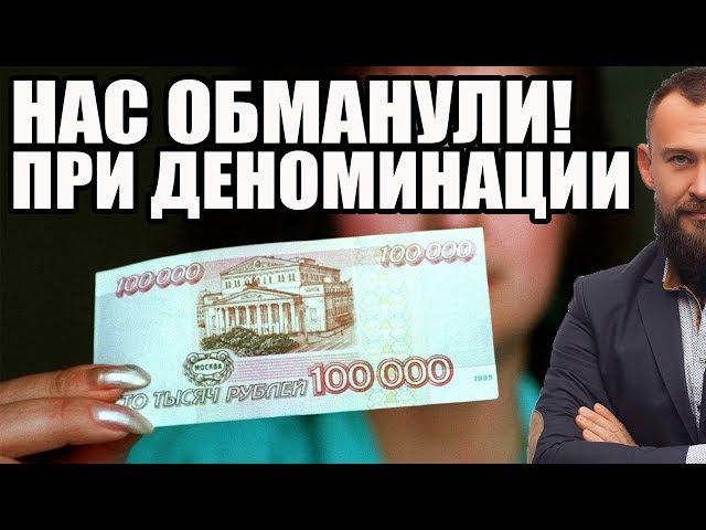 ✓ Афера аферистов   Сенсация! Код валюты 810 который дает право не платить кредит