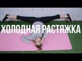 Самые простые и полезные упражнения! Холодная растяжка 1
