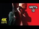 Hitman Absolution, Прохождение Без Комментариев - Часть 10 Декстер Индастриз PC 4K 60FPS