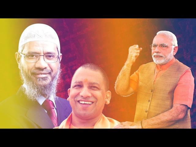 Dr. Zakir Exposes Modi, Yogi, NIA, Interpol and the Indian Media - Latest video