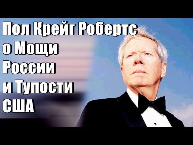 Пол Крейг Робертс о Мощи России и Тупости США