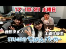 21.10.17 STU48 No Chirimen Party (Fujiwara Azusa Torobu Yuri)