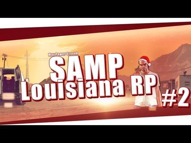 GTA SAMP LOUISIANA Role Play 2 стрим вебка самп рп инвайт в рифу