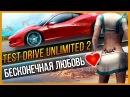 TEST DRIVE UNLIMITED 2 БЕСКОНЕЧНАЯ ЛЮБОВЬ ❤️