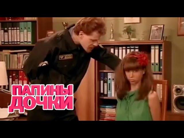 Папины дочки. 6 сезон. 115 - 117 серии   Комедийный сериал (ситком) - СТС сериалы