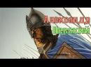 Александр Невский 1938 в ХОРОШЕМ качестве Александр Невский фильм смотреть онлайн Сергей Эйзенштейн