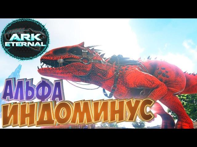 Приручаем АЛЬФА ИНДОМИНУС РЕКСА - ARK Survival Evolved Eternal Выживание 3