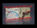 Великий потоп 18 го века Доказано Полуостров КРЫМ