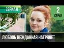 ▶️ Любовь нежданная нагрянет 2 серия Мелодрама Русские мелодрамы