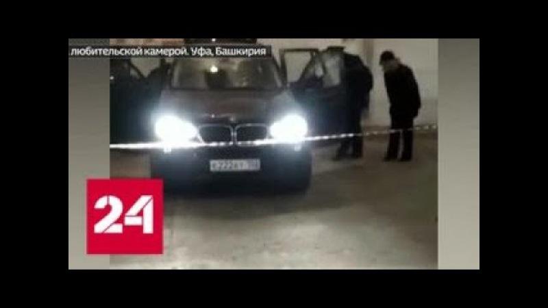 В Уфе совершено покушение на предпринимателя - Россия 24