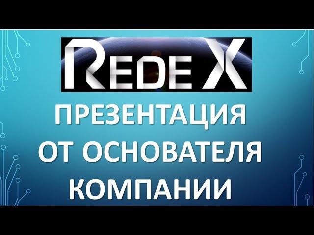 Новая презентация RX Inc Redex Редекс от основателей компании