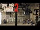 Немецкий главнокомандующий - Guns,Gore Cannoli 2 4