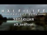 Эволюция e3_seafloor
