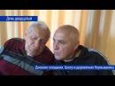 Дневник голодания гостя Крымского Центра Оздоровления Неумывакина.