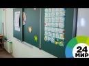 Школы в республике Коми закрылись на карантин из за гриппа МИР 24
