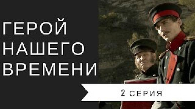 Герой нашего времени (2006) | 2 Серия