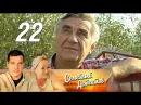 Семейный детектив. 22 серия. Последний обход 2011. Драма, детектив @ Русские сериалы