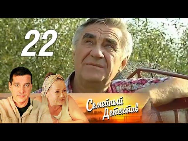 Семейный детектив 22 серия - Последний обход (2011)