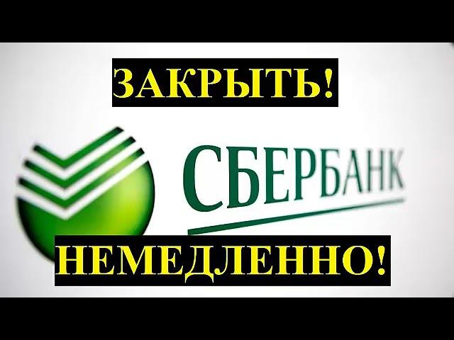УКАЗ ПУТИНА - З@КРЫТЬ СБЕРБАНК   СМОТРЕТЬ НОВОСТИ ОНЛАЙН
